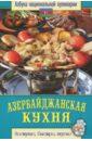 Азербайджанская кухня, Семенова Светлана Владимировна