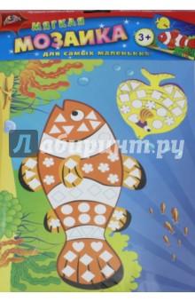 """Мозаика мягкая, для самых маленьких """"Коралловые рыбки"""" (С3080-06)"""