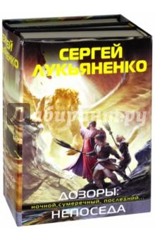 Дозоры и Непоседа книги издательство аст новый дозор
