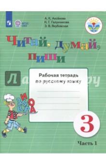 Читай, думай, пиши. 3 класс. Рабочая тетрадь по русскому языку. Часть 1. ФГОС ОВЗ учебники просвещение твоя мастерская рабочая тетрадь по изо 6 класс фгос