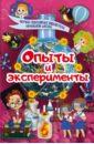 Опыты и эксперименты, Аниашвили Ксения Сергеевна