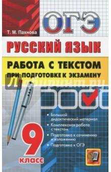 ОГЭ. Русский язык. Работа с текстом при подготовке к экзамену