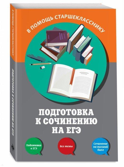 Иллюстрация 1 из 24 для Подготовка к сочинению на ЕГЭ - Черкасова, Попова   Лабиринт - книги. Источник: Лабиринт