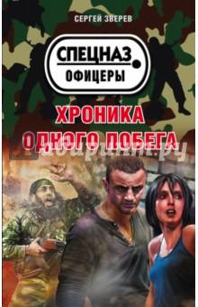 Хроника одного побега книги эксмо пограничники берии зеленоголовых в плен не брать