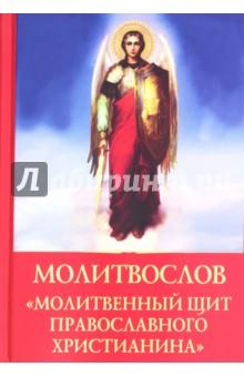 Молитвослов Молитвенный щит православного христианина