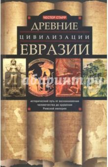 Древние цивилизации Евразии. Исторический путь от возникновения человечества до крушения Римской им. китай и ландшафтное искусство евразии
