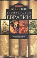 Древние цивилизации Евразии. Исторический путь от возникновения человечества до крушения Римской им.