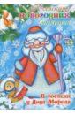 В гостях у Деда Мороза,