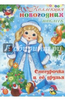 Снегурочка и ее друзья