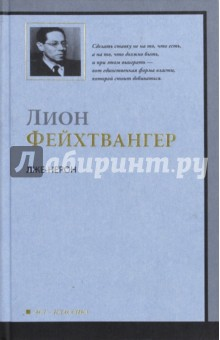 Лже-Нерон книги издательство аст убийство императора