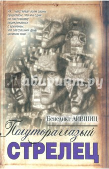 Полутораглазый стрелец книги издательство аст государь искусство войны