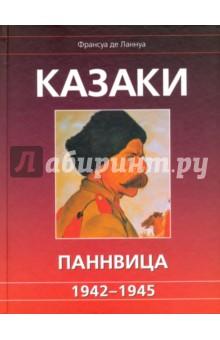 Казаки Паннвица. 1942-1945 казачьи войска россии ратные подвиги
