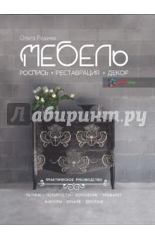 Мебель. Роспись, реставрация, декор. Практическое руководство