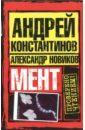 Новиков Александр, Константинов Андрей Мент
