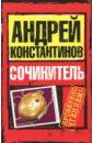 Константинов Андрей, Новиков Александр Сочинитель андрей константинов сочинитель