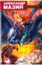 Фото - Мазин Александр Владимирович Разбуженный дракон мазин а в разбуженный дракон белый клинок