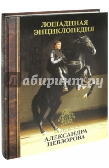 Лошадиная энциклопедия Александра Невзорова травина и в лошади самая первая энциклопедия