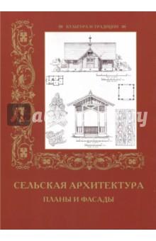 Сельская архитектура. Планы и фасады иванушкина а г модные полы для дома и дачи
