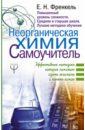 Обложка Неорганическая химия. Самоучитель