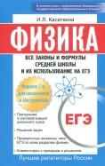 Физика. Все законы и формулы средней школы и их использование на ЕГЭ