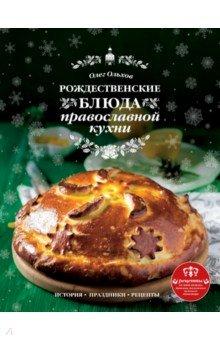 Рождественские блюда православной кухни олег ольхов праздничные блюда на вашем столе