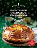 Рождественские блюда православной кухни