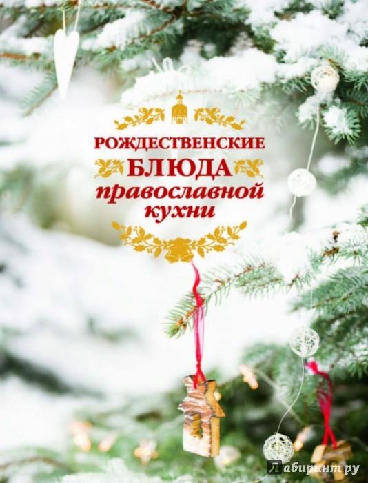 Иллюстрация 1 из 23 для Рождественские блюда православной кухни - Олег Ольхов | Лабиринт - книги. Источник: Лабиринт