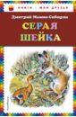 Серая Шейка (ил. В. Бастрыкина),
