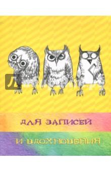 Книга для записей. 96 листов, А5, Три совы (ЕТИ596134) книга для записей модница 60580
