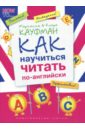 Английский язык.Как научиться читать+QR-код Уч.пос, Кауфман Марианна Юрьевна,Кауфман Клара Исааковна