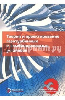 Теория и проектирование газотурбинных и комбинированных установок. Учебник для вузов турбомашины и мгд генераторы газотурбинных и комбинированных установок