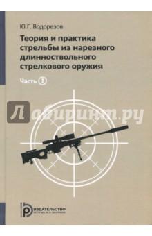 Теория и практика стрельбы из нарезного длинноствольного стрелкового оружия. В 2-х частях. Часть 1 инструмент для измерения ствола нарезного оружия в украине