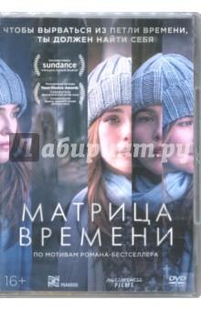 Zakazat.ru: Матрица времени (DVD).