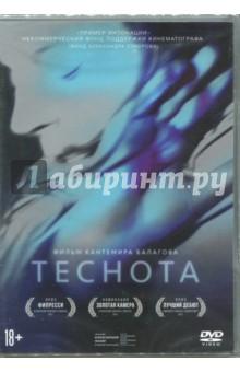 Теснота (DVD) красавица и чудовище dvd книга