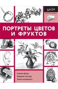 Портреты цветов и фруктов комлев и ковыль