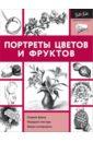 Cardaci Diane, Speakman Christopher, Goldman Ken Портреты цветов и фруктов