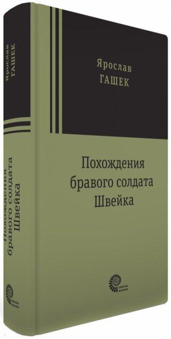 Иллюстрация 1 из 5 для Похождения бравого солдата Швейка - Ярослав Гашек   Лабиринт - книги. Источник: Лабиринт