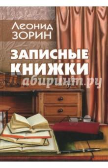 Записные книжки валерия александровна ермоленко сказания одругоммире часть 1 трон который мне достался