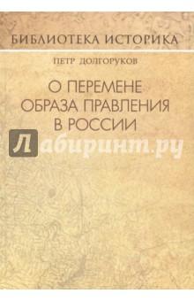 О перемене образа правления в России ламборджини авентадор купить в россии