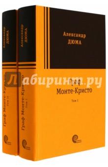 Граф Монте-Кристо. Комплект в 2-х томах дюма александр отец граф монте кристо том 1