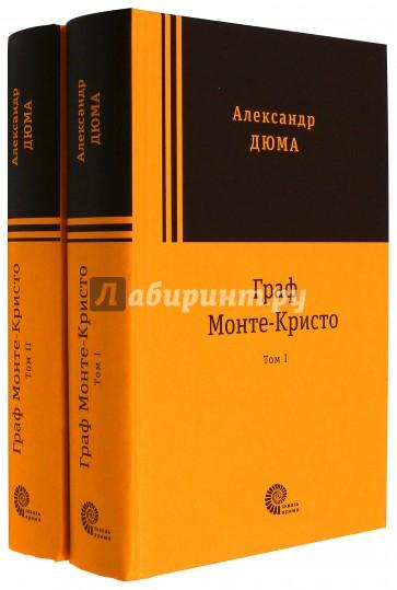 Граф Монте-Кристо. Комплект в 2-х томах, Дюма Александр