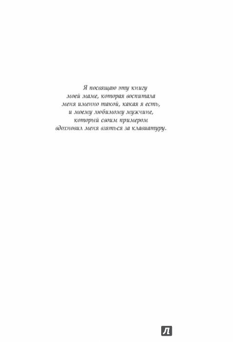 Иллюстрация 1 из 35 для HR как он есть - Татьяна Кожевникова | Лабиринт - книги. Источник: Лабиринт