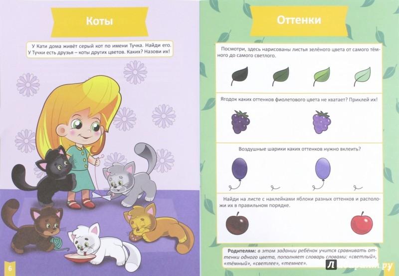Иллюстрация 1 из 17 для Я учусь! 4-5 лет. Сенсорное развитие - Елена Бурак | Лабиринт - книги. Источник: Лабиринт