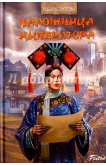Наложница императора где на украине книгу софия венецианская наложница