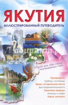 Якутия. Иллюстрированный путеводитель данилова татьяна николаевна