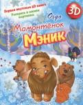 Мамонтенок Мэник