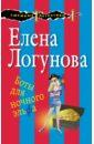 Боты для ночного эльфа, Логунова Елена Ивановна