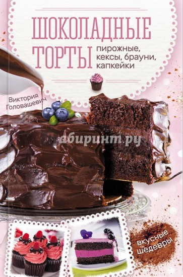 Вкус шоколадных кексов