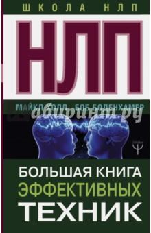 НЛП. Большая книга эффективных техник диана балыко я мужчина и нлп 20 техник нлп для эффективного управления сильным полом