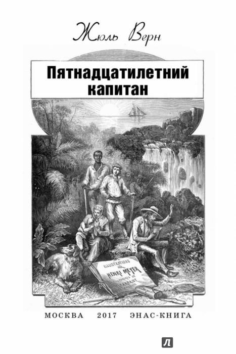 Иллюстрация 1 из 31 для Пятнадцатилетний капитан - Жюль Верн | Лабиринт - книги. Источник: Лабиринт